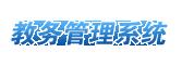 福建农林大学教务管理系统:http://jwgl.fafu.edu.cn